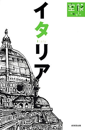 イタリア(空旅Style)